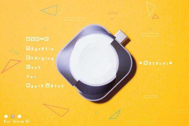 【ミニレビュー】Satechi『USB-C Magnetic Charging Dock for Apple Watch』—ケーブル長0cmなApple Watch充電器