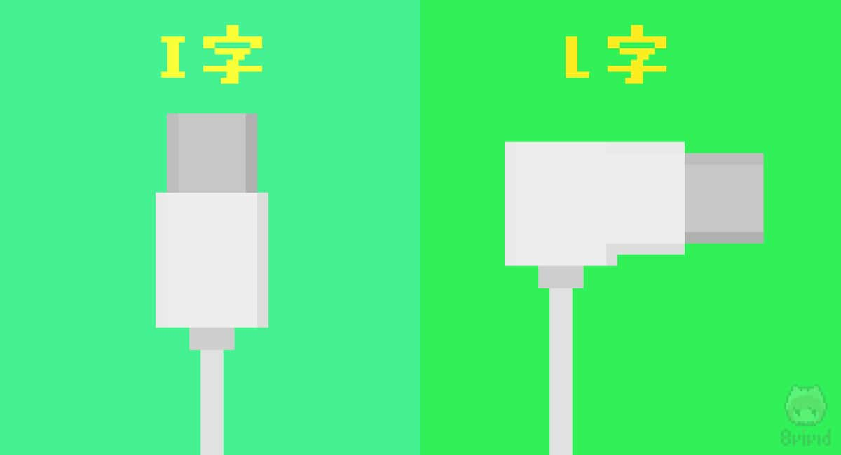 I字とL字のUSB-Cコネクターのイメージ。