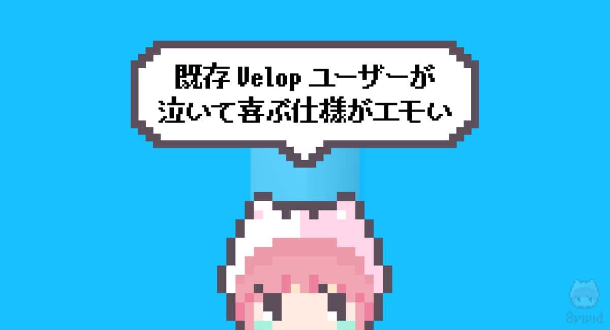 まとめ「既存Velopユーザーが泣いて喜ぶ仕様がエモい」