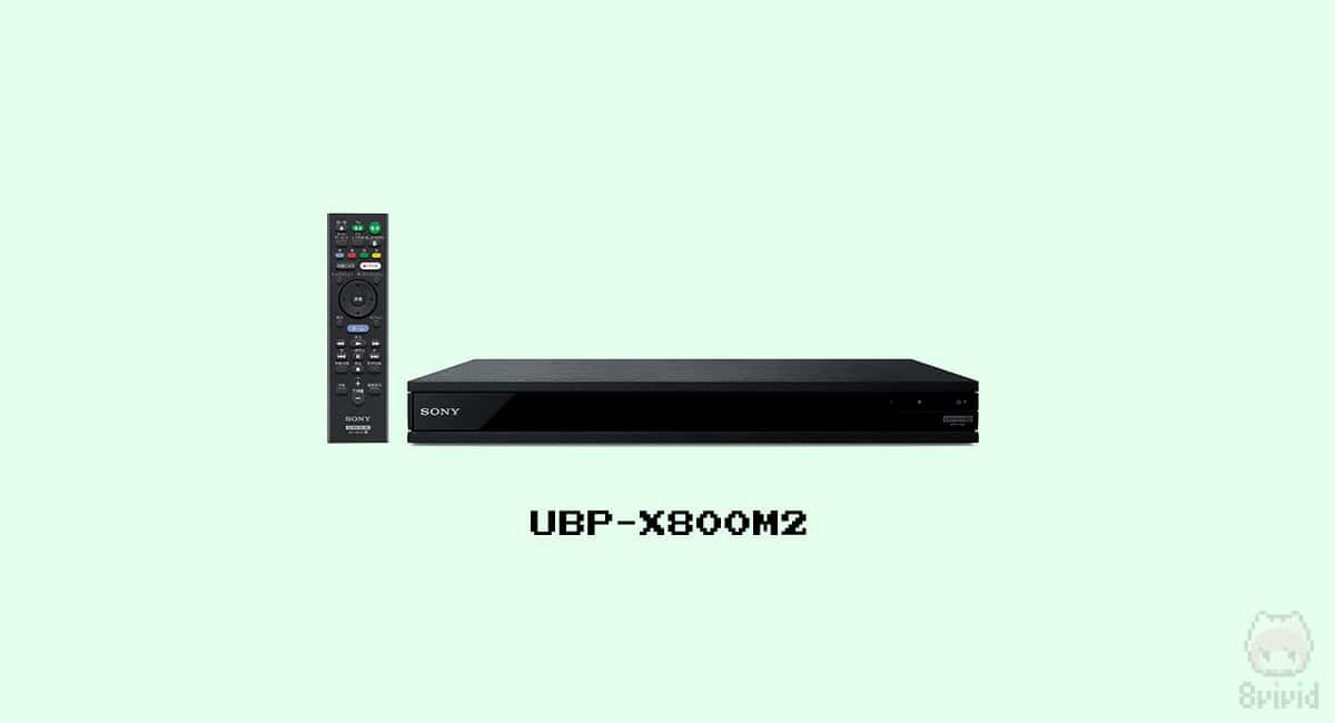 Ultra HD Blu-rayプレーヤー『UBP-X800M2』。