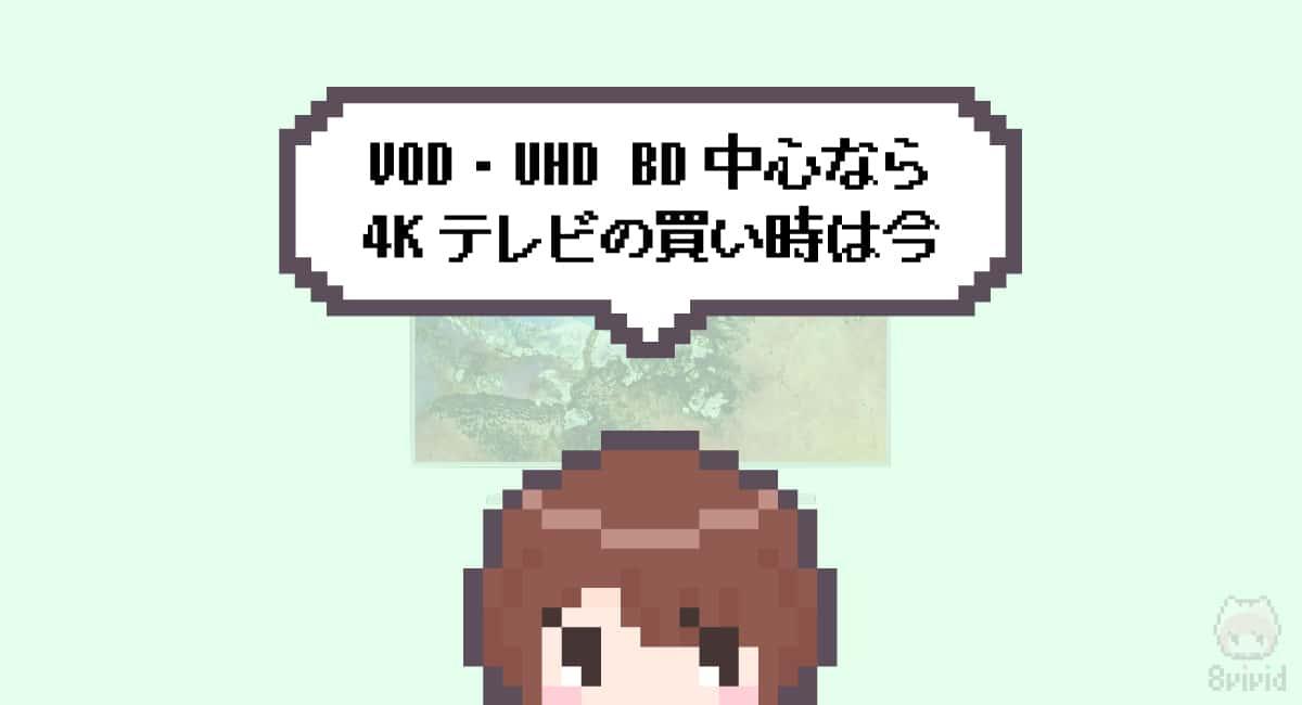 まとめ「VOD・UHD BD中心なら4Kテレビの買い時は今」