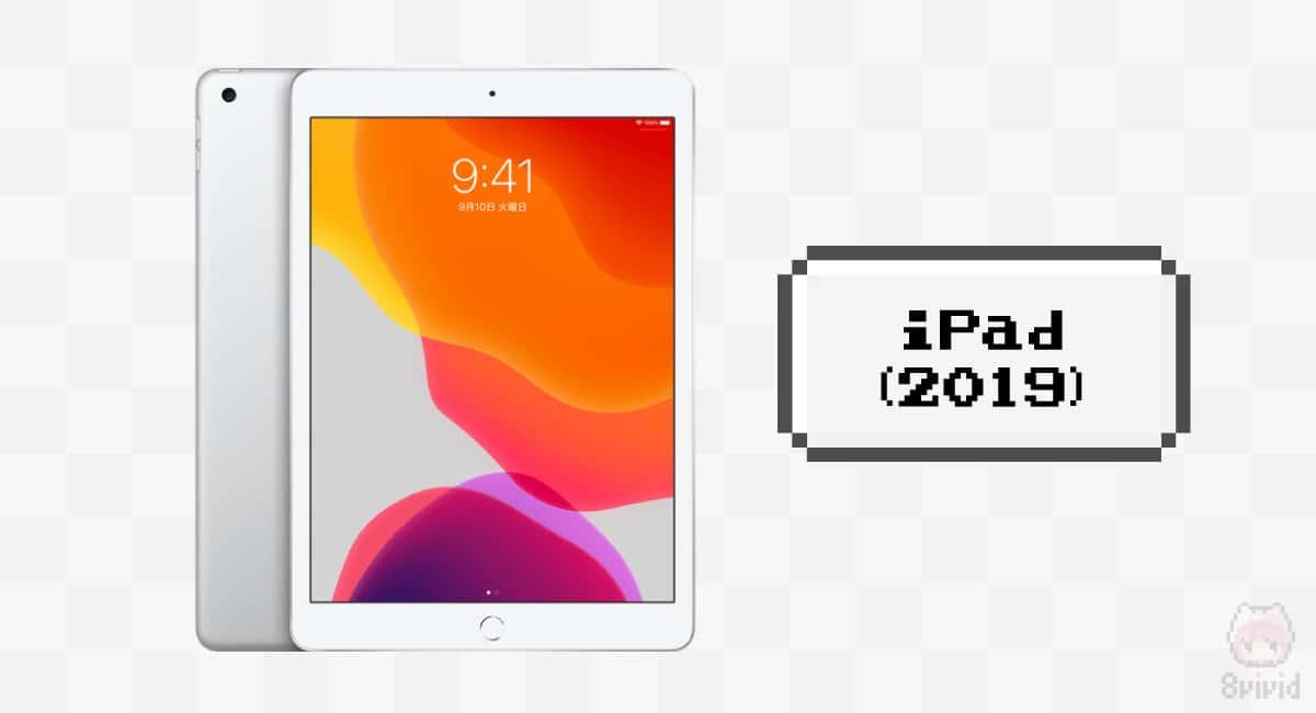 iPad(2019)防水ケース