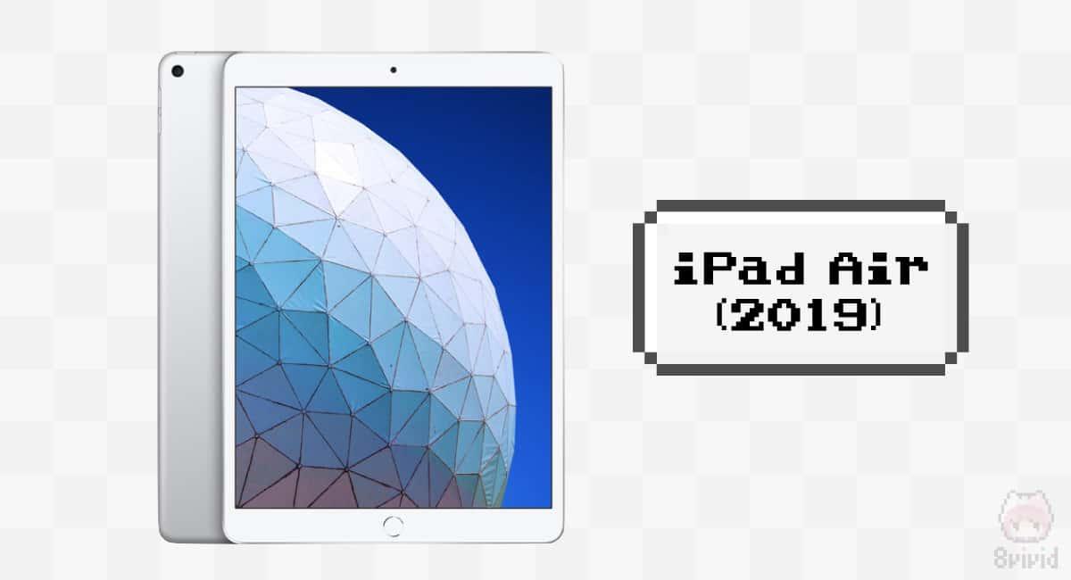 iPad Air(2019)防水ケース