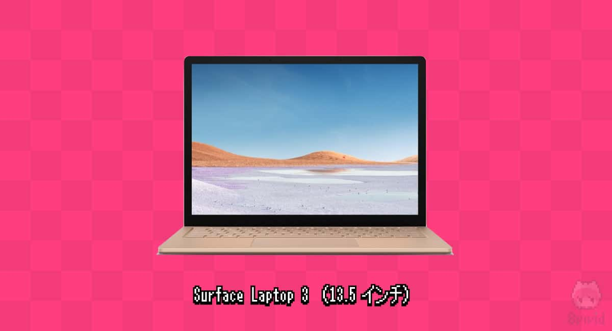 Microsoft『Surface Laptop 3(13.5インチ)』