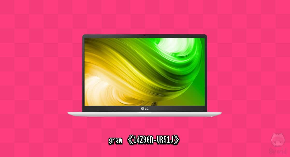 LG『gram《14Z90N-VR51J》』