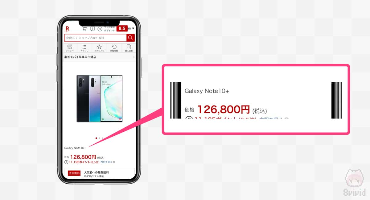 MNO(Rakuten UN-LIMIT)開始以降の販売ページ。