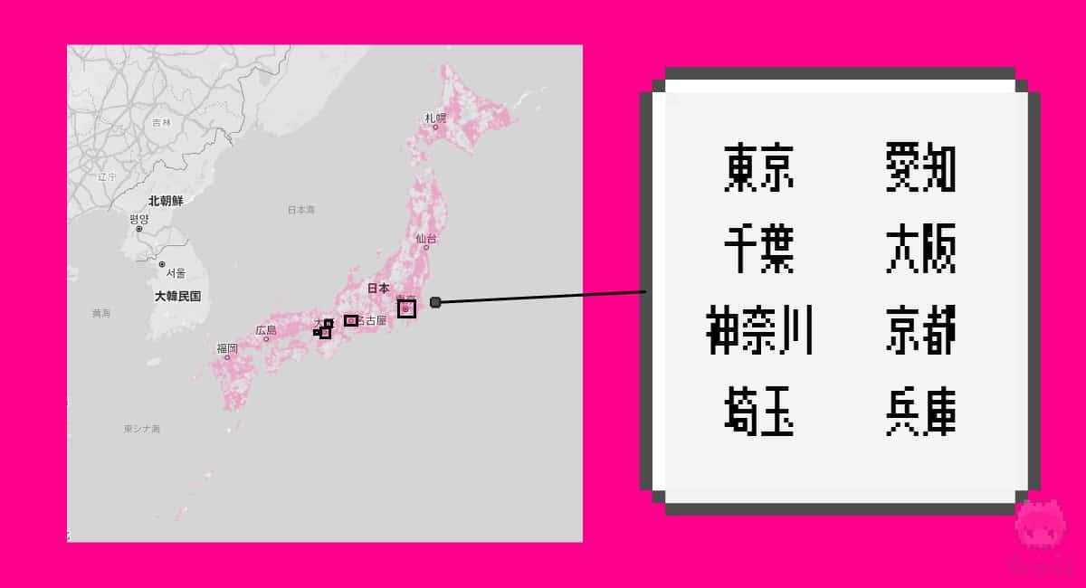 楽天回線対応エリアは、現時点では本州の大都市圏のみ。