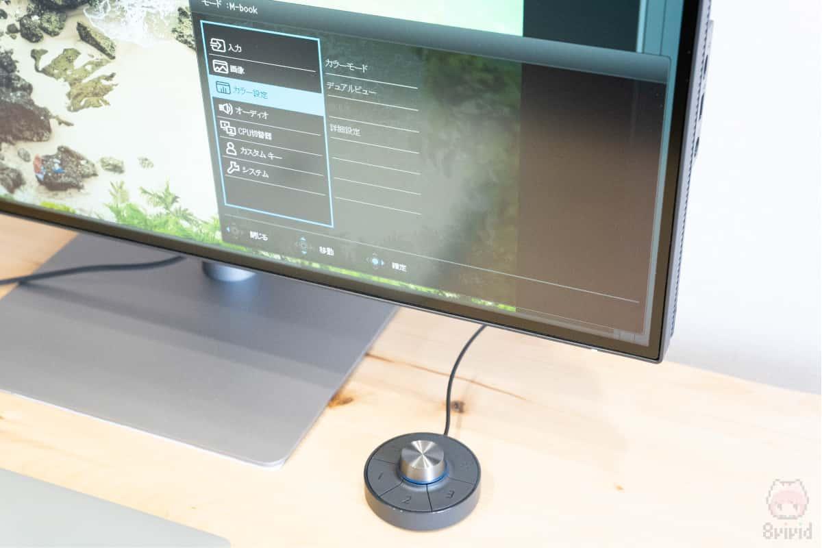 前述したDualViewもホットキーパックG2で秒速切り替え。