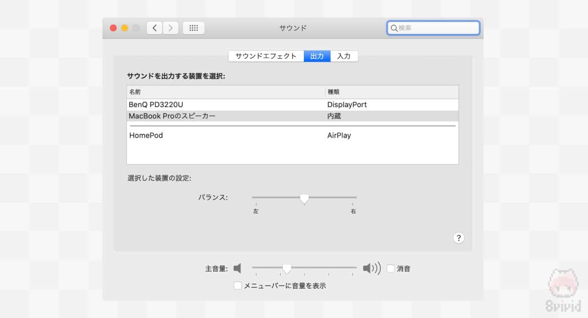 MacBook Proユーザーなら、内蔵スピーカーへの切り替えがおすすめ。