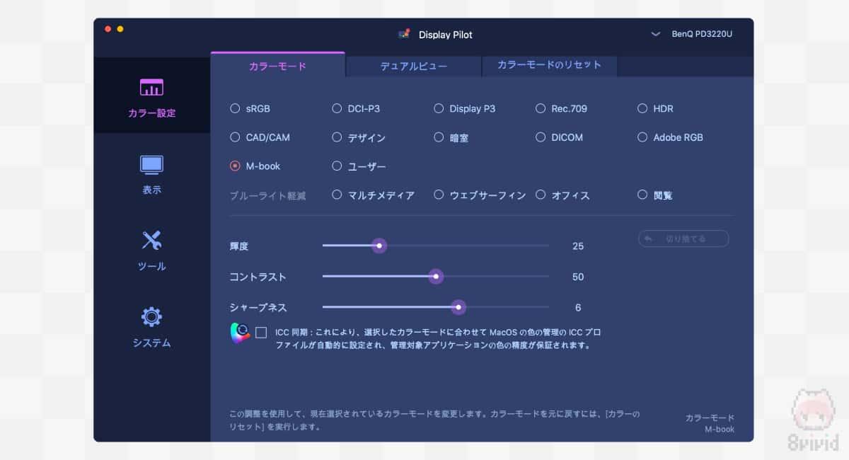 BenQ『Display Pilot』ソフト。
