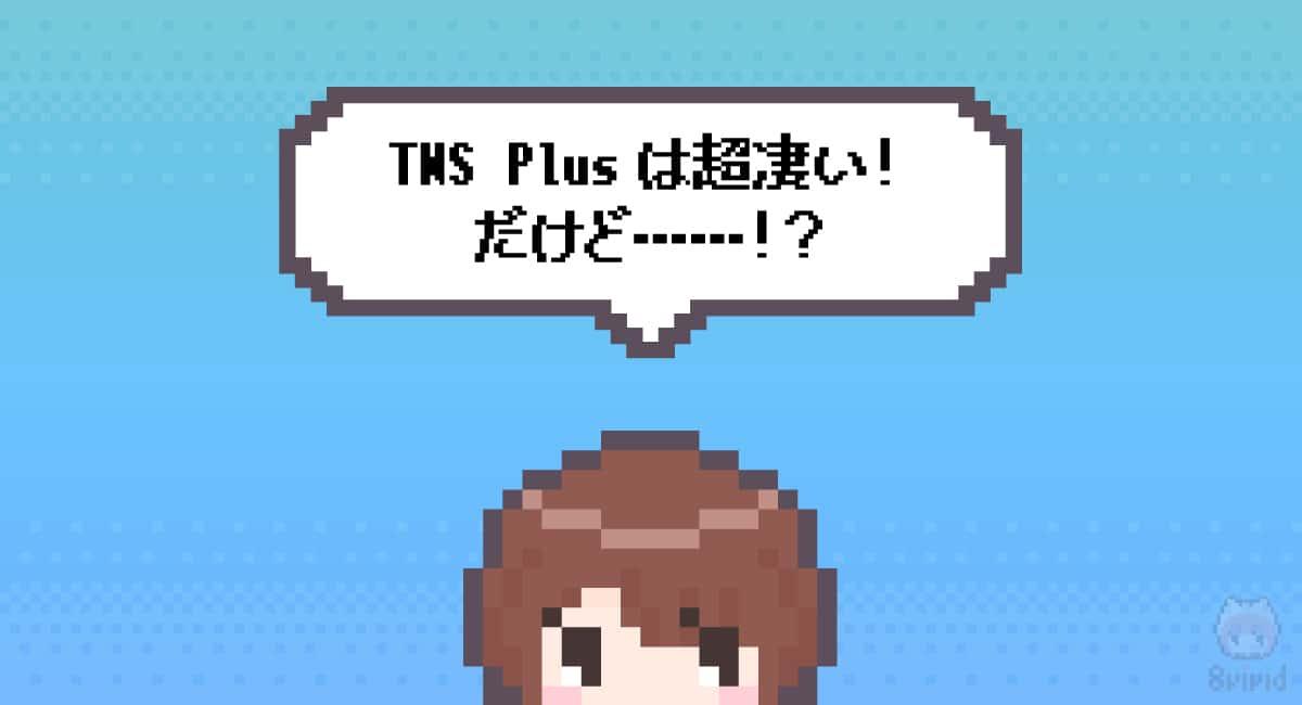 まとめ「TWS Plusは超凄い!だけど……!?」