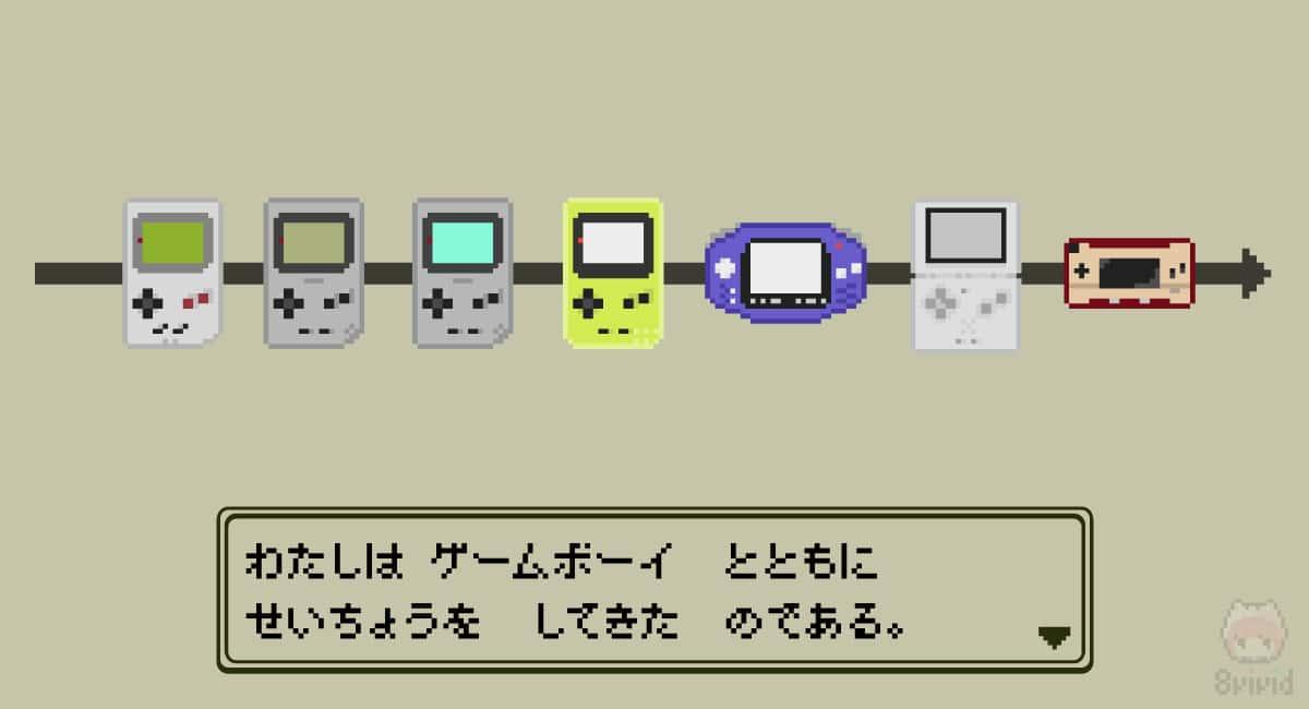 学生時代、ゲームボーイとともに生きてきた。