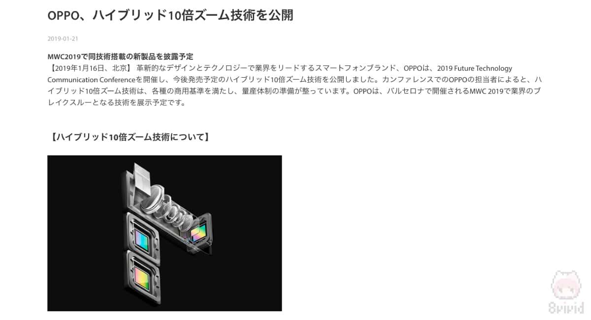 OPPOでは、すでにペリスコープ構造をカメラに採用済。