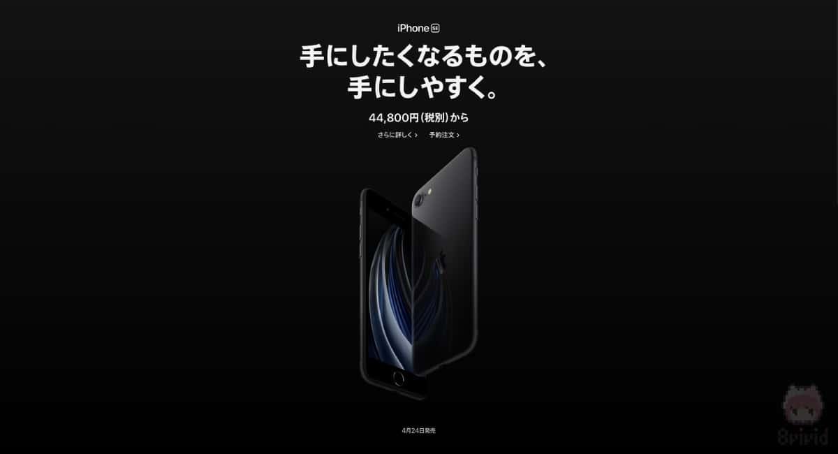 新型iPhone SEを予約した
