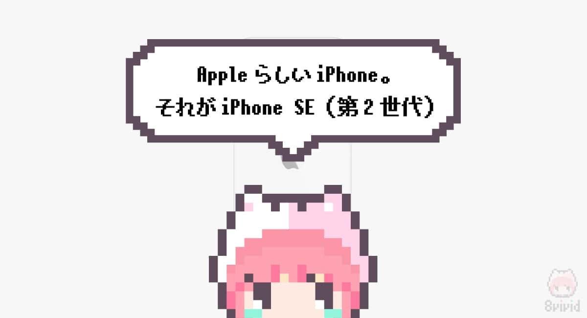 まとめ「AppleらしいiPhone。それがiPhone SE(第2世代)」