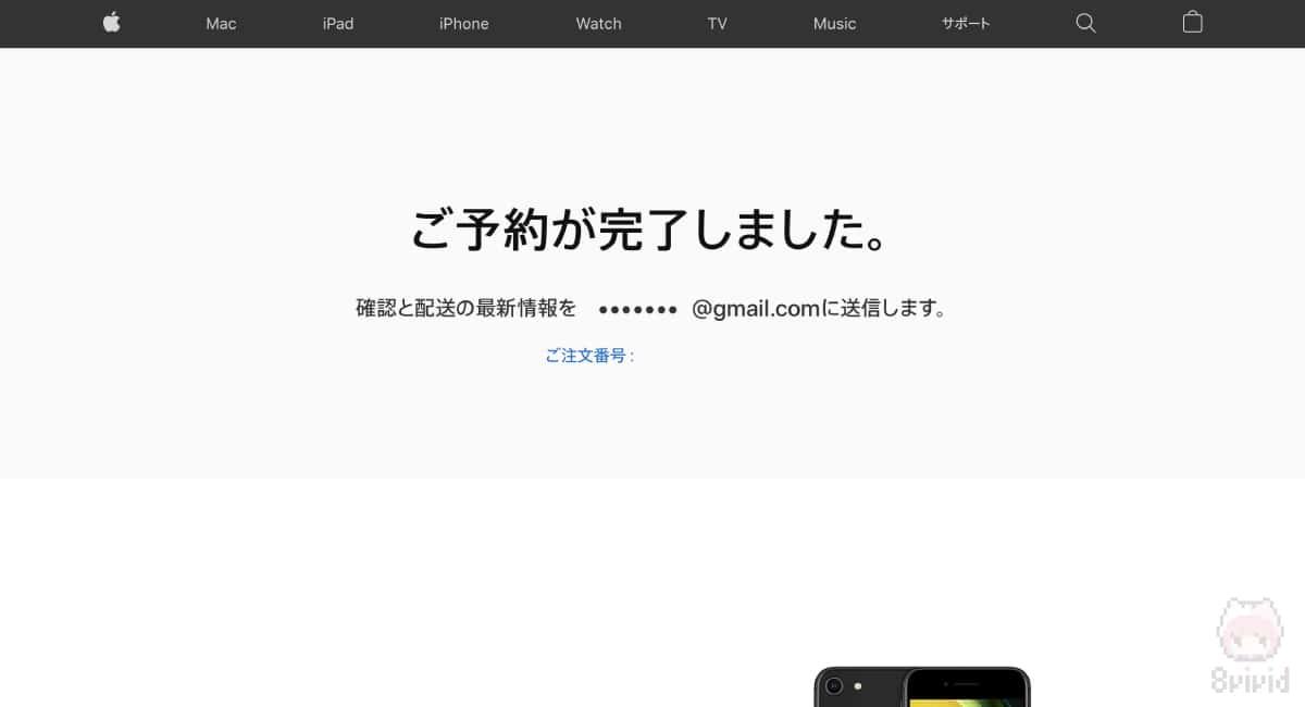 iPhone SE(第2世代)はブラック・128GBを選択。