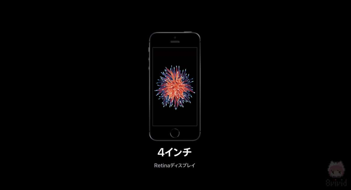 iPhone SE(第1世代)は名機