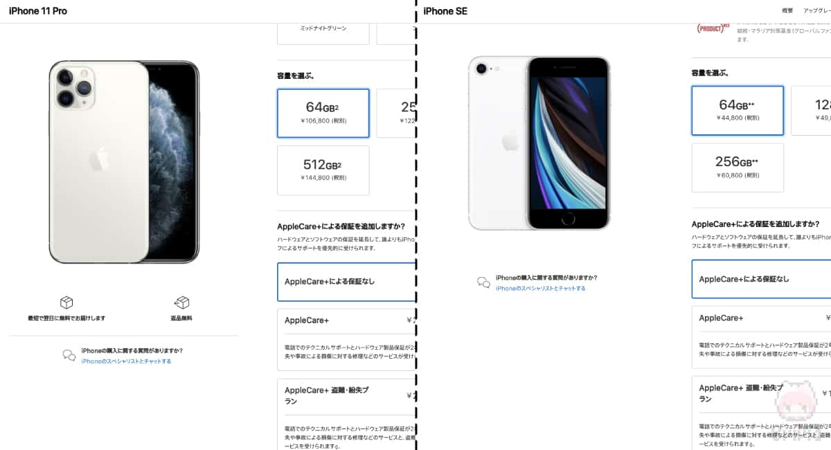 iPhone SE(第2世代)はiPhone 11 Proの半額以下の価格。