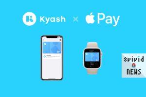 KyashがApple Pay対応に!登録方法と注意点を2つ解説