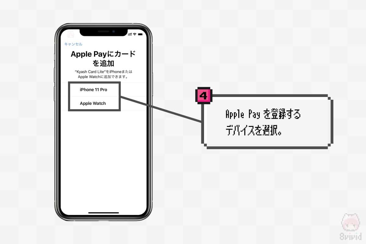Kyash Cardを登録するAppleデバイスを選択。