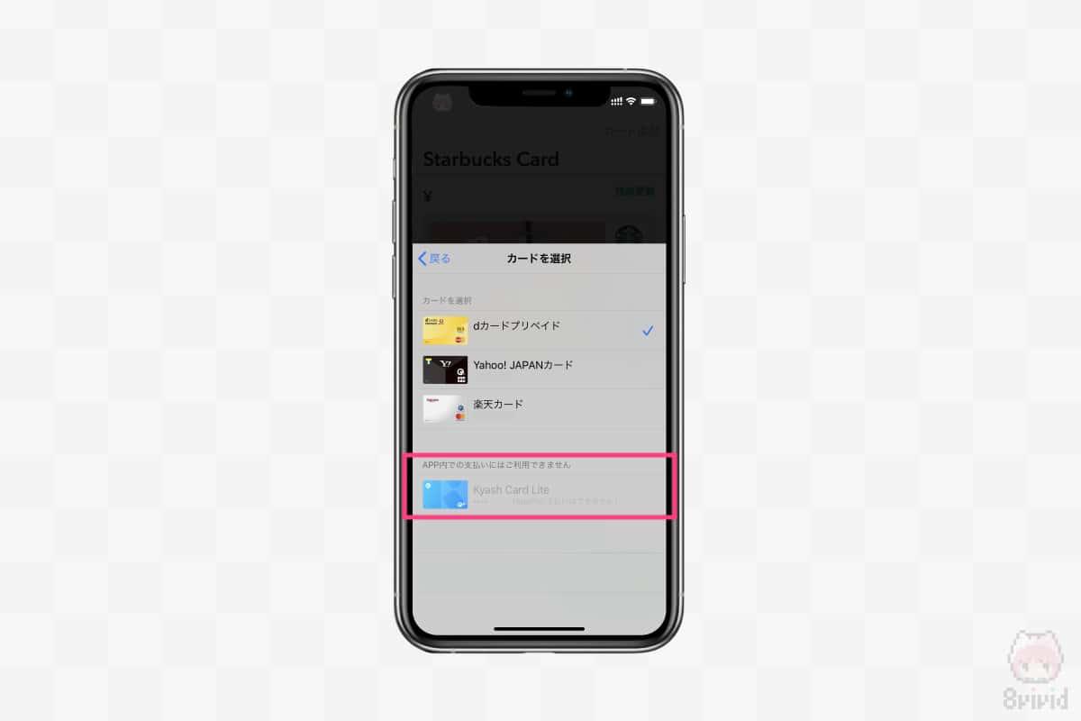KyashのApple Payはオンライン決済不可。
