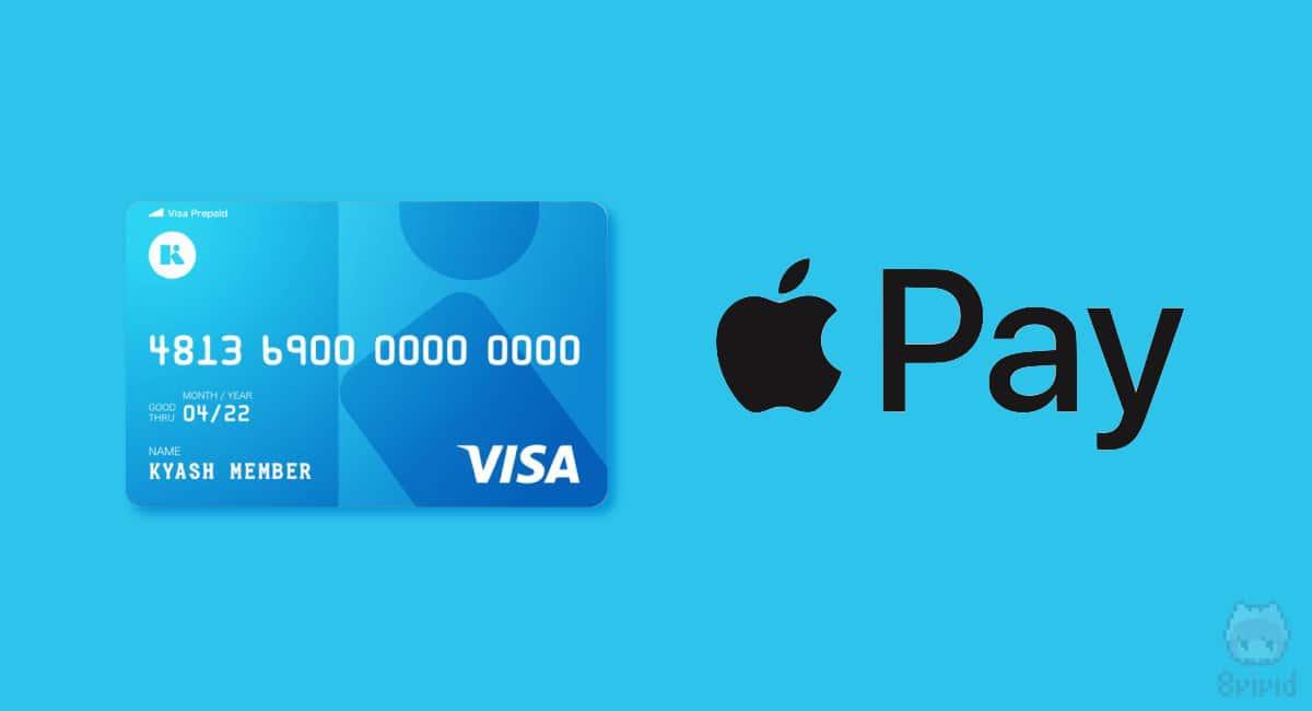 Kyash Cardを積極的にApple Payで使う!