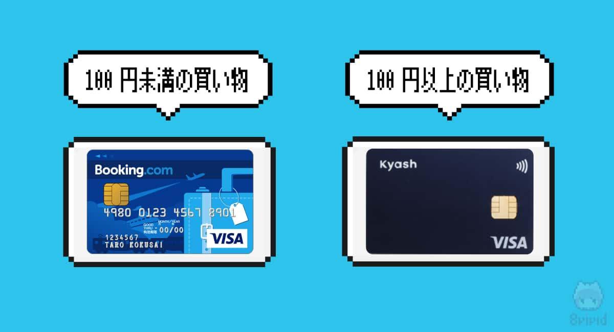 【掟3】100円未満の決済には使わない!