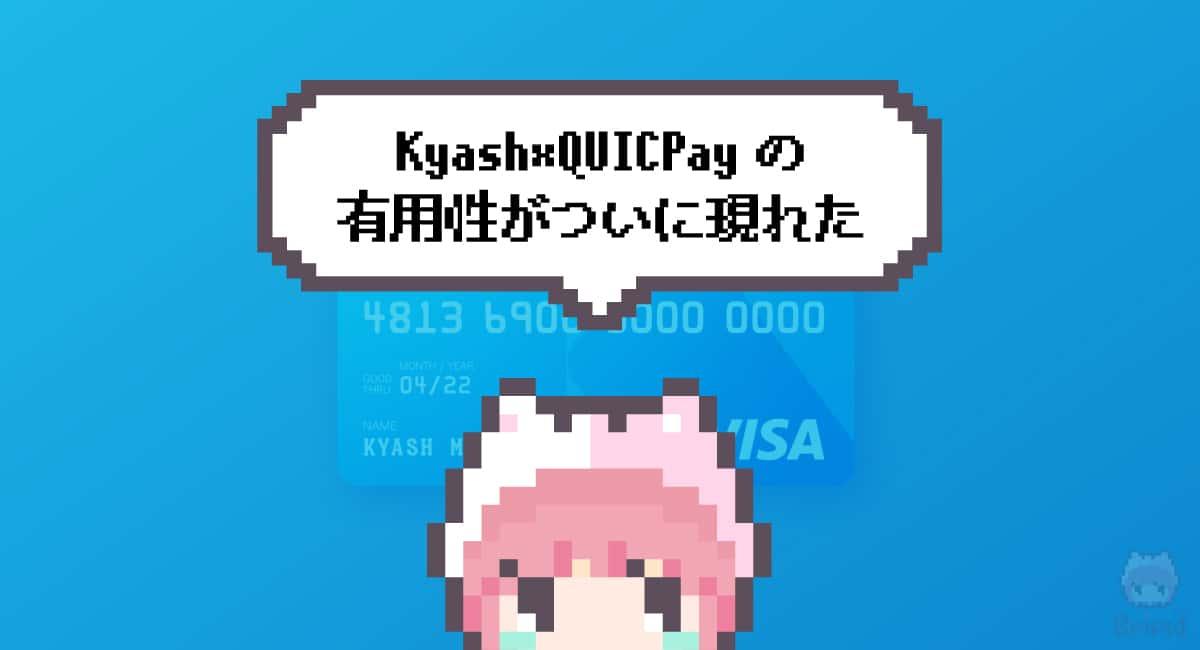まとめ「Kyash×QUICPayの有用性がついに現れた」