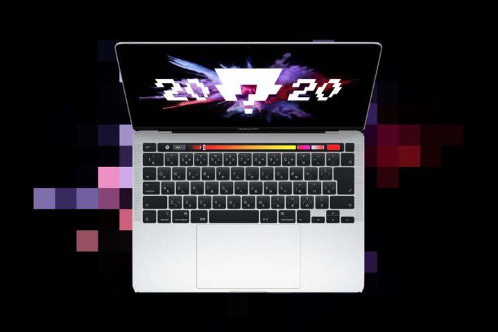 噂と予測。MacBook Pro 13″(2020)は5月発表で1万円値下げかも…!?