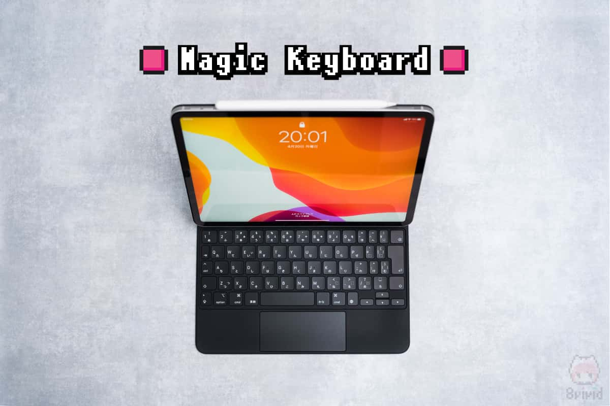 Apple『Magic Keyboard』全体画像。