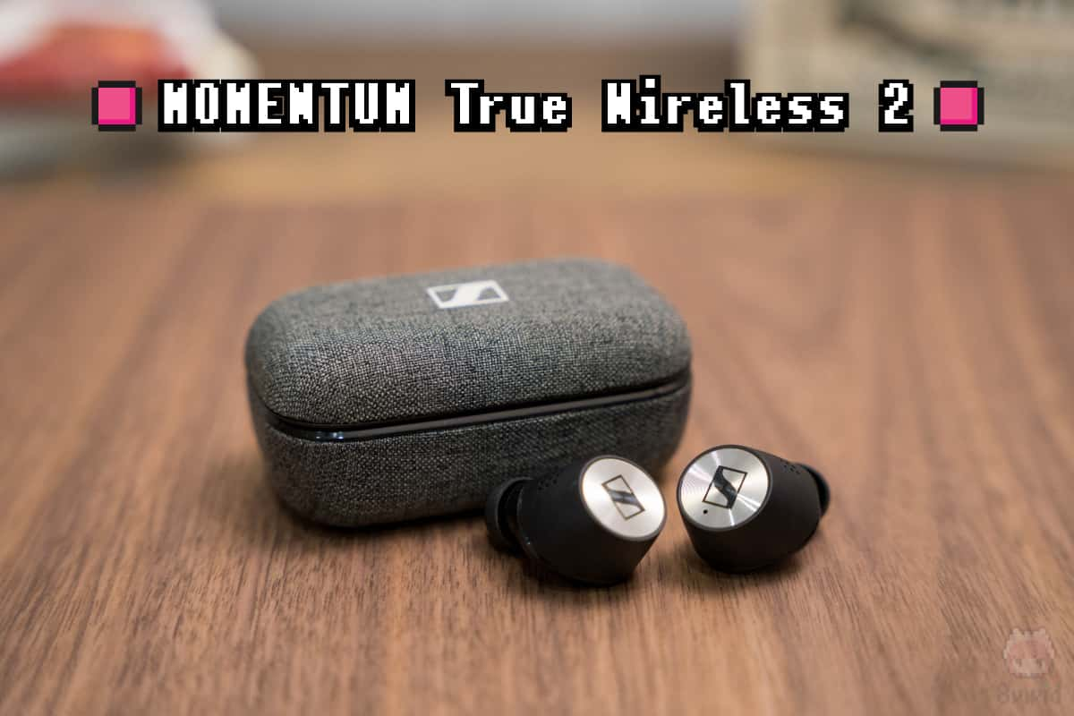 Sennheiser『MOMENTUM True Wireless 2』全体画像。