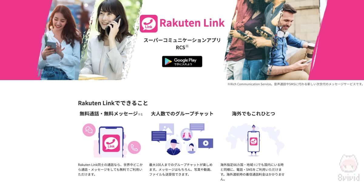 早急にiOS版Rakuten Linkアプリのリリースを望む。