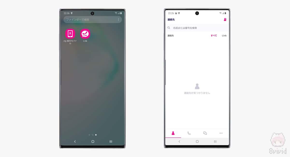 電話かけ放題にするには、同社の『Rakuten Link』アプリを利用。