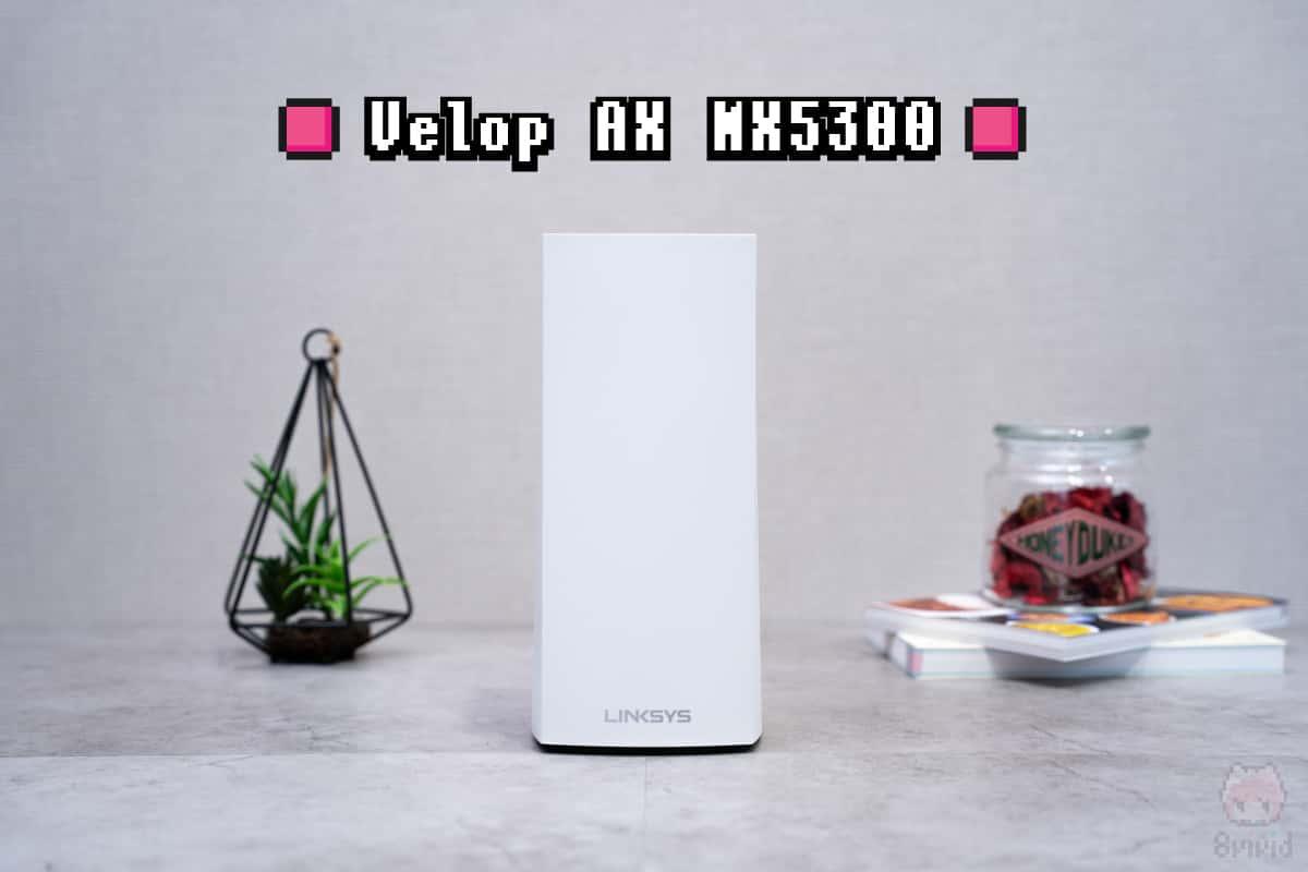 Linksys『Velop AX MX5300』全体画像。