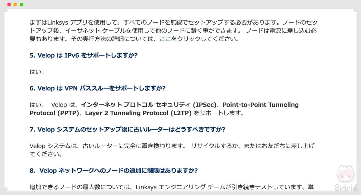 IPv6(IPoE・IPv4 over IPv6)対応の記載がない。