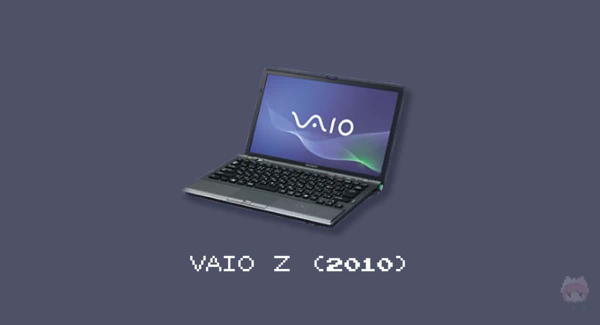 最初に出会ったVAIO Zは2010年モデル。