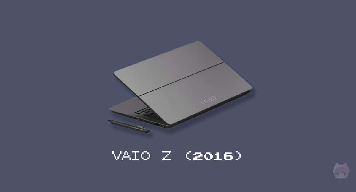 2016年モデルのVAIO Zが事実上の最終モデル。
