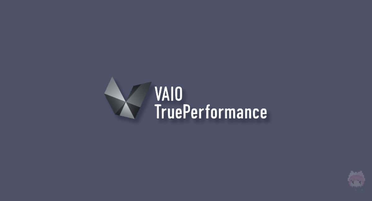 VAIO TruePerformance搭載