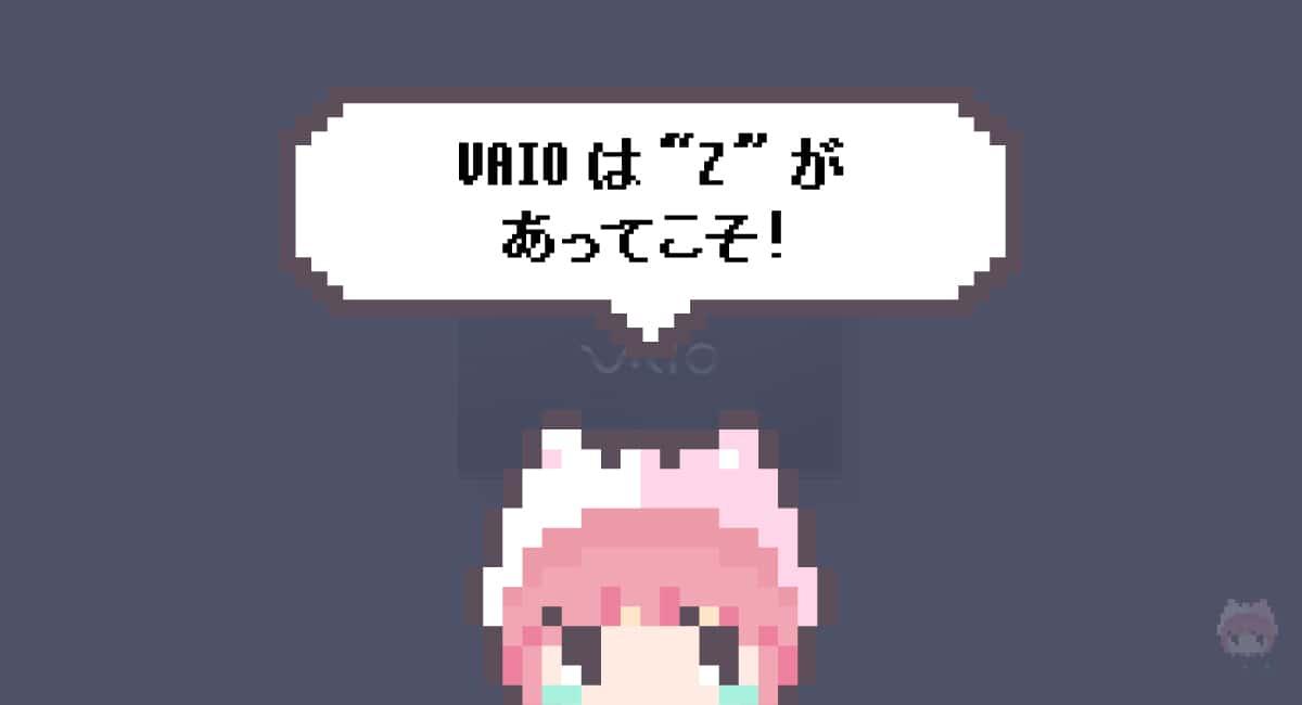 """まとめ「VAIOは""""Z""""があってこそ!」"""