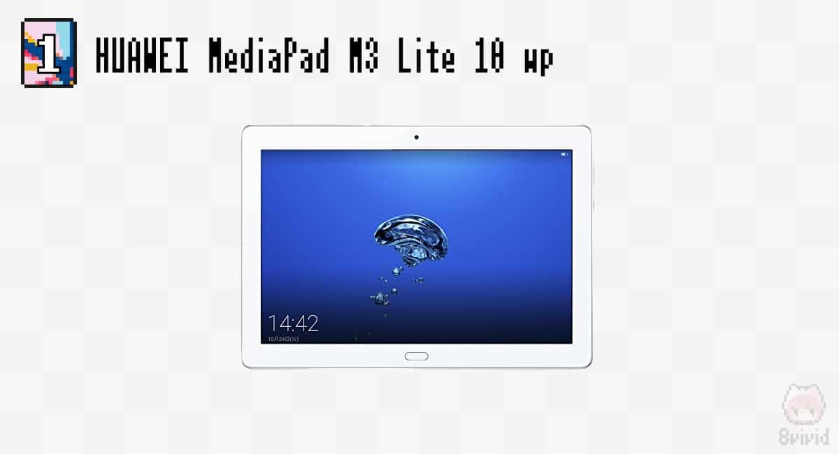 【1】Huawei『HUAWEI MediaPad M3 Lite 10 wp』|おすすめ度:★★★★★