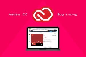 Adobe CC。安く買うならAmazonセール(27%オフ以上)で狙うべし!