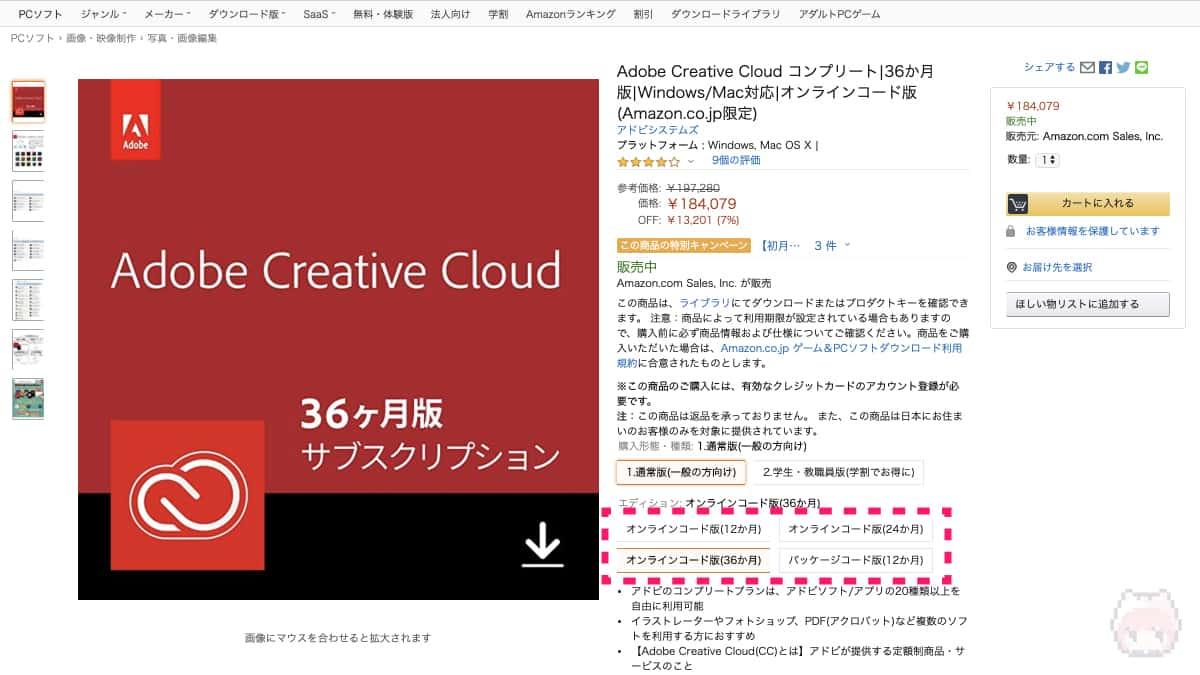 AmazonではAdobe Creative Cloudは2種類販売。