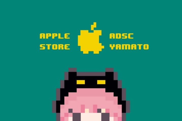 Apple×ヤマト運輸の『ADSC支店』って…何で場所はドコ?