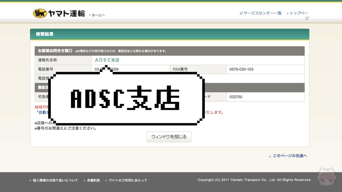 Apple Store Onlineで購入すると表示される『ADSC支店』の謎。