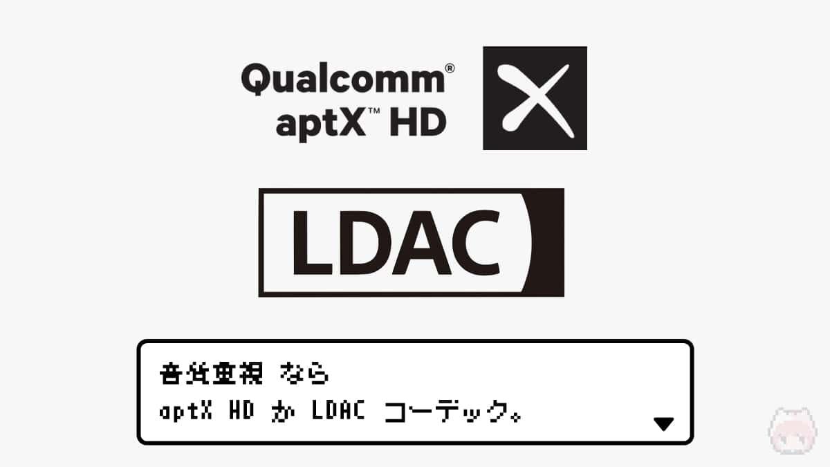 音質重視ならaptX HD・LDAC