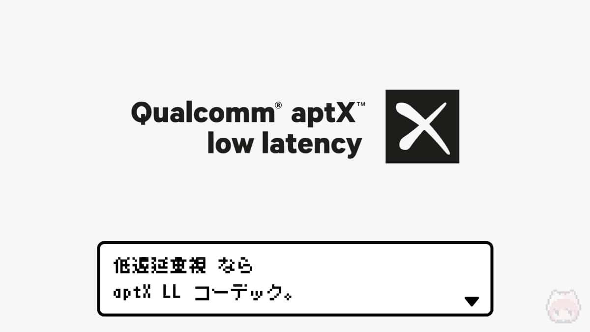 低遅延重視ならaptX LL