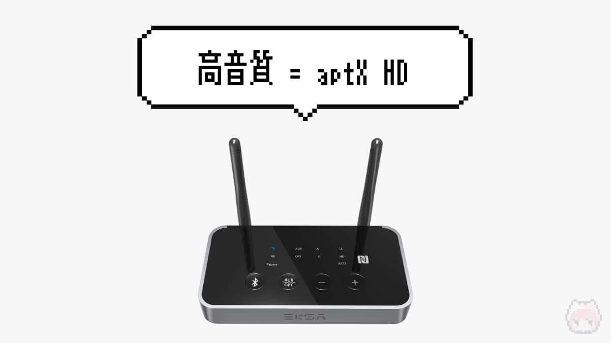 aptX HD:高音質を求めるユーザー向け