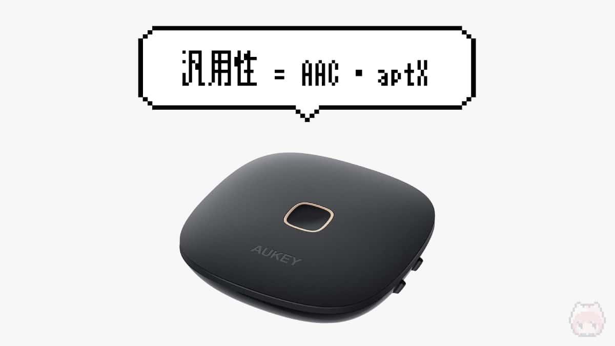 AAC・aptX:汎用性を求めるユーザー向け