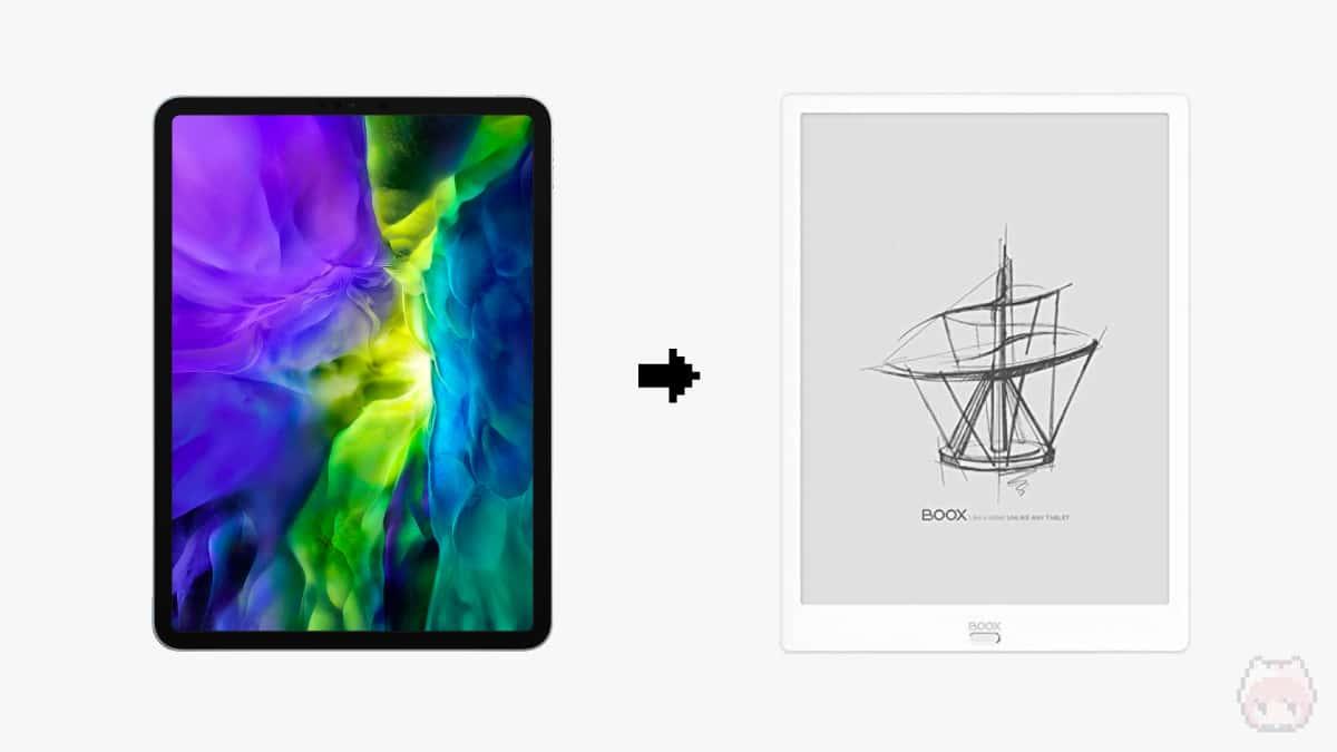iPad Pro → BOOX Max3 で変わったコト