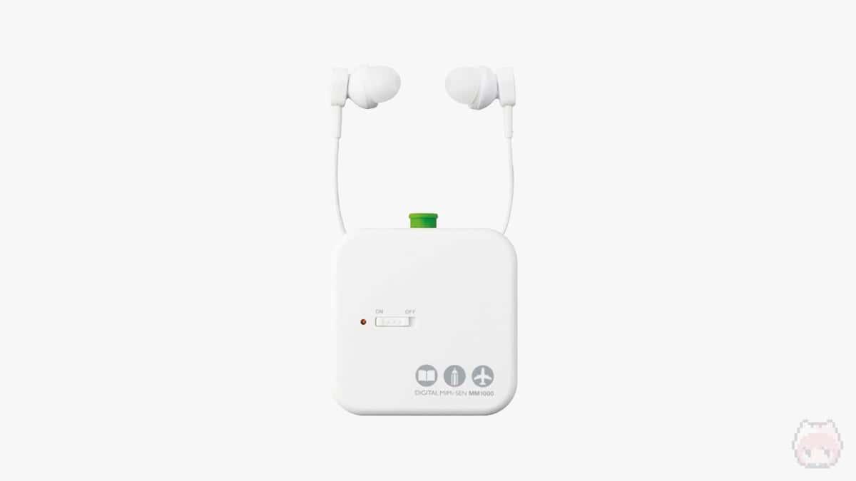 デジタル耳栓という商品自体は、すでに存在している。